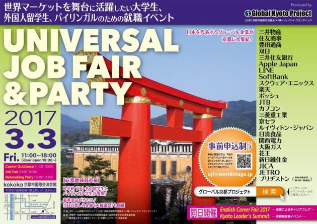 universal job fair party world stage