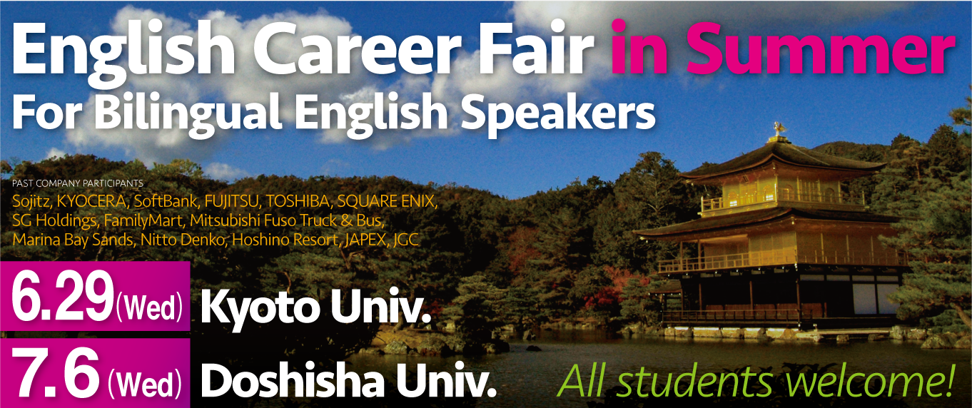 English Career Fair